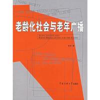 【正版二手书9成新左右】老龄化社会与老年广播 张彩 中国传媒大学出版社