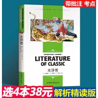 [任选5本35元]水浒传 学生精读版青少版 中小学生课外读物 书中含:名师赏析、名师导读、好词好句、读后感、延伸思考、知