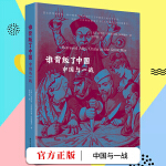 江苏人民:谁背叛了中国:中国与一战(精装)
