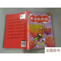 【二手旧书8成新】向日葵书系:心灵的鸡汤