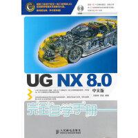 UG NX 8.0中文版完全自�W手��