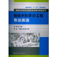 给排水科学与工程专业应用与实践丛书--给排水科学与工程专业英语(蓝梅)