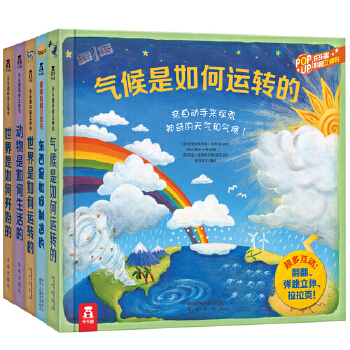 趣味科普立体书-探索世界系列(全5册)3-10岁包括《世界是如何运转的》《东西是如何制造的》《气候是如何运转的》《动物是如何生活的》《世界是如何开始的》5册!花样繁多的各种翻页、书中书、弹跳立体、拉拉页、纸艺立体模型应有尽有,乐乐趣立体书