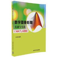数字图像处理基础与实践(MATLAB版)