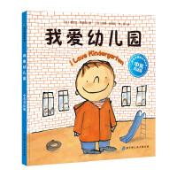 我爱幼儿园・中英双语版
