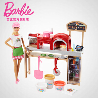 Barbie芭比娃娃之披萨学院女孩公主套装礼盒过家家厨房玩具FHR09