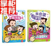 2册儿童书发声书 我会读三字经 弟子规书幼儿3-6岁 启蒙国学经典儿童有声读物 标准发音 声音认知语言启蒙