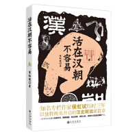 【二手书8成新】活在汉朝不容易 侯虹斌 九州出版社