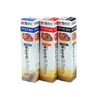 M&G/晨光MG6128中性笔芯 0.7mm  商务专用笔芯