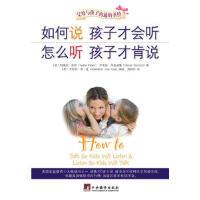 【二手旧书8成新】如何说孩子才会听 怎么听孩子才肯说(软精装)――父母与孩子沟通的 (美)法伯 青豆书坊 出品 978