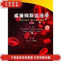 [二手9成新]威廉姆斯血液学 第8版 /陈竺 著;[美]考极斯基 编;