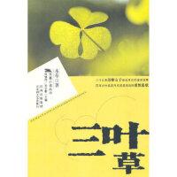 黑马长篇小说丛书――三叶草