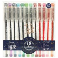 晨光十二星座彩色中性笔 0.5mm全针管学生水笔 手账装饰笔 课堂标记笔 12色套装 AGPA9210