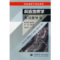 构造地质学实习指导书