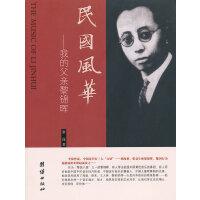 民国风华――我的父亲黎锦晖