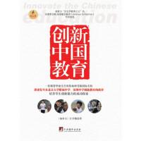 """创新中国教育(被誉为""""全世界教育之父""""的安德里亚斯?施莱歇尔教授(Andreas Schleicher)写序推荐,一位"""
