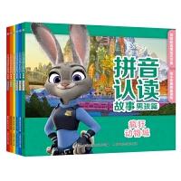迪士尼拼音认读故事男孩篇(6册)