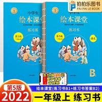 绘本课堂一年级上册练习书第3版B版2021秋新版同步训练辅导资料