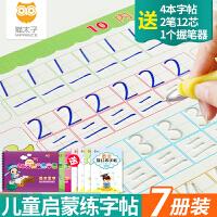 猫太子幼儿园学前字帖凹槽楷书练字帖板本儿童小学生初学者写字贴