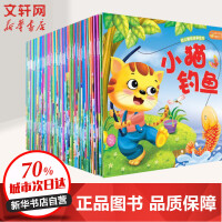 幼儿睡前故事绘本(60册) 印刷工业出版社