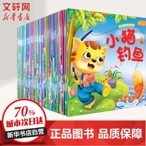 幼儿睡前故事绘本(全套60册) 印刷工业出版社
