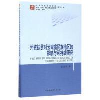 【二手书8成新】外资扶贫对云南省民族地区的影响与可持续研究 何祖坤 中国社会科学出版社
