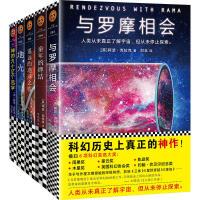阿瑟・克拉克至高科幻经典 (套装共5册)刘慈欣的科幻偶像与罗摩相会+童年的终结+遥远的地球之歌+地光+神的九十亿个名字