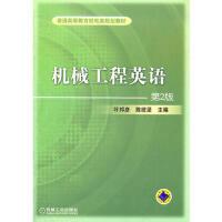 机械工程英语 叶邦彦,陈统坚 9787111050391