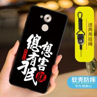 华为畅享6S手机壳挂脖子DIG-TL10硅胶Huawei畅想6s黑边软壳dig-aloo防摔hw唱响
