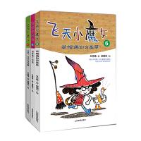 飞天小魔女3册套装 4 5 6 情绪管理魔法故事书6-12周岁儿童文学小学生课外读物