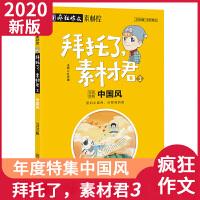 2020版拜托了素材君3年度特辑中国风天星教育疯狂作文素材控高中版高考作文素材满分作文高中生作文鲜活