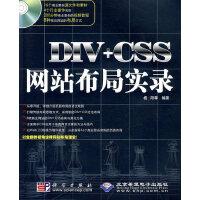 DIV+CSS网站布局实录(1DVD)