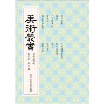 美术丛书4初集第四辑