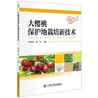 大樱桃保护地栽培新技术