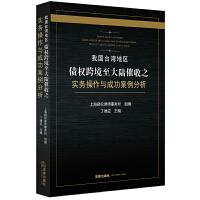 我国台湾地区债权跨境至大陆催收之实务操作与成功案例分析