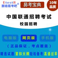 2017年中国联通校园招聘考试题库训练全套复习资料章节练习模拟试卷非教材考试用书考试指南考点分析考试复习必备
