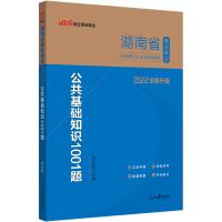 中公教育2021湖南省事业单位公开招聘工作人员考试专用教材:公共基础知识1001题(全新升级)