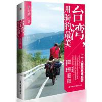 【二手旧书9成新】台湾,用骑的美:一个人的单车环岛旅行-洪舒靖作 中华工商联合出版社-9787515806327