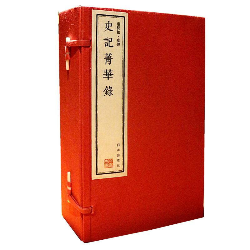 史记菁华录(崇贤馆藏书 手工线装宣纸一函六册)