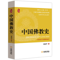 中国佛教史