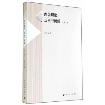 组织理论-历史与流派(第2版)(pdf+txt+epub+azw3+mobi电子书在线阅读下载)
