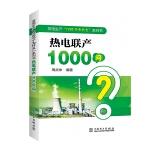 """发电生产""""1000个为什么""""系列书 热电联产1000问"""