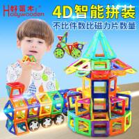 积木纯磁力片散片益智儿童玩具磁性拼装磁铁吸铁石男女孩3-6-10岁