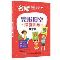 【二手书8成新】完形填空深度训练 八年级 王丽 电子工业出版社