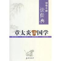 【正版二手书9成新左右】章太炎讲国学 章太炎 长征出版社