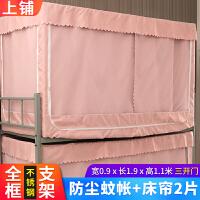 学生宿舍床帘全封闭寝室上铺下铺遮光蚊帐女两用一体式带支架一套 粉色佳人-上铺宽90*长190*高110 棉麻布遮 其它