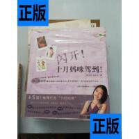 【二手旧书9成新】闪开!十月妈咪驾到! /陈乐迎 中国妇女出版社