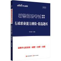 中公教育2021辅警招聘考试:行政职业能力测验精选题库