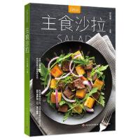 【新华书店】主食沙拉(萨巴厨房),萨巴蒂娜,中国轻工业出版社, 9787518414048