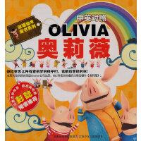 奥莉薇双语绘本童书系列.奥莉薇盒装礼品书